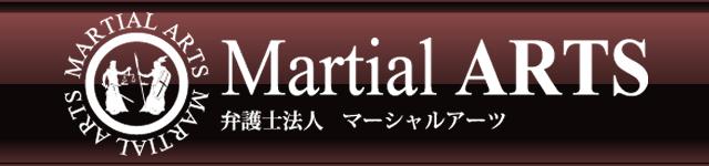 弁護士法人Martial Arts